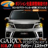 ★K'SPECGARAXギャラクス★ウィンカーポジションキットダブルクワッド280系ノア/ヴォクシー/エスクァイア
