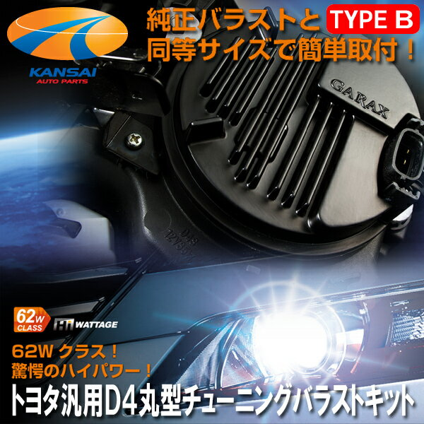 【限定特価】★K'SPEC GARAX ギャラクス★D4型チューニングバラストキット[Bタイプ]トヨタ/スズキ/スバル汎用