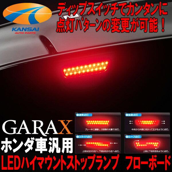 【数量限定超特価65%OFF】★K'SPEC GARAX ギャラクス★ホンダ車汎用LEDハイマウントストップランプ[フローボード]