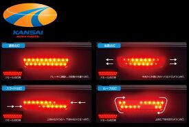 【14時まであす楽】【数量限定超特価82%OFF】★K'SPEC GARAX ギャラクス★ホンダ車汎用LEDハイマウントストップランプ[フローボード]