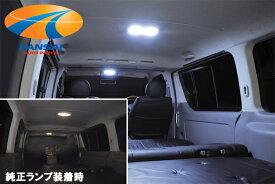【14時まであす楽】★K'SPEC GARAX ギャラクス★ LEDルームランプ9Pセット200系ハイエース(4型スーパーGL)[両側スライドドア専用]スーパーシャインVer