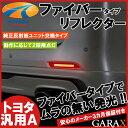 ★K'SPEC GARAX ギャラクス★トヨタ汎用リフレクター ファイバータイプ【トヨタAタイプ】