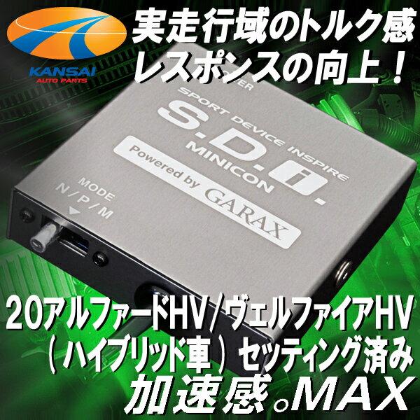 ★K'SPEC GARAX ギャラクス★S.D.Iミニコン(サブコンピュータ)20アルファードHV/ヴェルファイアHV(ハイブリッド用)