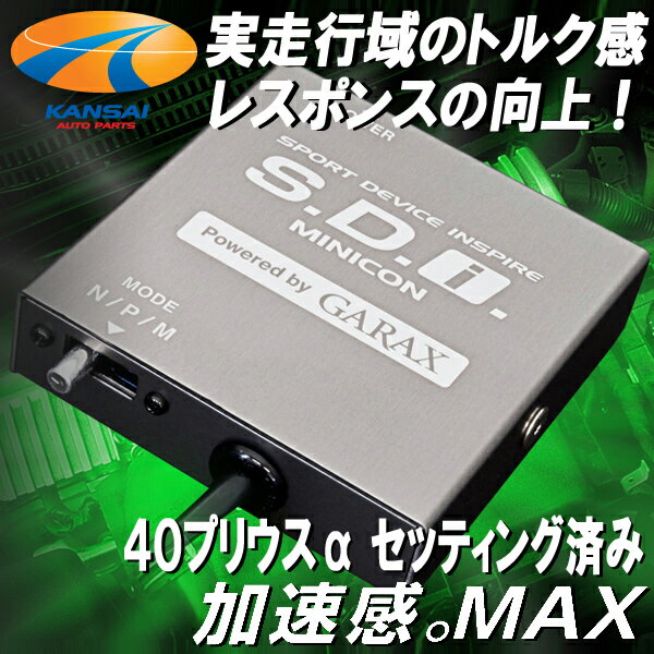 ★K'SPEC GARAX ギャラクス★S.D.Iミニコン(サブコンピュータ)40プリウスα