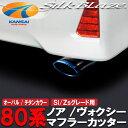 ★SilkBlazeシルクブレイズ★マフラーカッターオーバルタイプ(チタンカラー)80系ノアSi/ヴォクシーZs専用