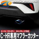 ★SilkBlazeシルクブレイズ★マフラーカッターオーバルタイプ(チタンカラー)トヨタ C-HR専用