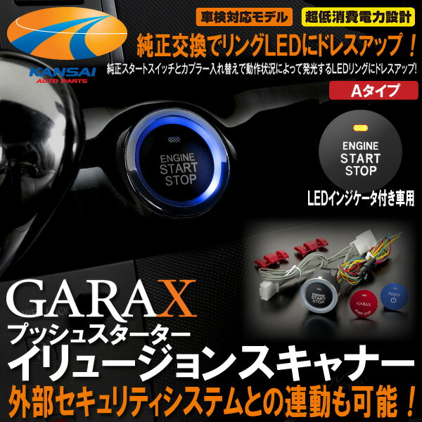 【15時まであす楽】★K'SPEC GARAX ギャラクス★プッシュスターターイリュージョンスキャナー [Aタイプ(LED付きプッシュスタートボタン用)]