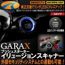 【15時まであす楽】★K'SPEC GARAX ギャラクス★プッシュスターターイリュージョンスキャナー [Aタイプ(LED付きプッシュスタートボタン…