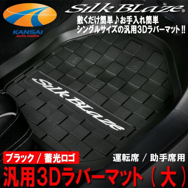 ★SilkBlaze シルクブレイズ★汎用3Dラバーマット(大)運転席/助手席用