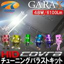 GARAX HID パワーアップ D4R D4S D4(角型)チューニングバラストキットCOVRA 20ヴェルファイア等に最適[6000K/車検対応]2年保証