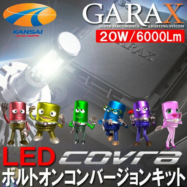 GARAX ヘッドライトLED化 パワーアップ D4R D4S D4(角型)LEDボルトオンコンバージョンキットCOVRA 20ヴェルファイア等に最適[6000K/車検対応]2年保証