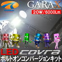GARAX ヘッドライトLED化 パワーアップ D4R D4S D4(角型)LEDボルトオンコンバージョンキットCOVRA 20ヴェルファイア等に最適[6000...