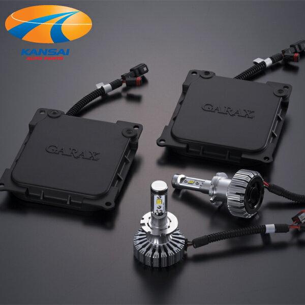 【14時まであす楽】今ならバックランプGT2 T16プレゼント★GARAX ヘッドライトLED化 パワーアップD4R D4S D4(角型)LEDボルトオンコンバージョンキットCOVRA 20ヴェルファイア等に最適[6000K/車検対応]2年保証