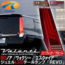 Valenti LED テールランプ REVO 80 ノア/ヴォクシー/エスクァイア ハーフレッド/クローム TT80NVO-HC-1 車検対応 ヴァレンティ NOAH/VO…