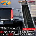 Valenti LED テールランプ REVO 80 ノア/ヴォクシー/エスクァイア ライトスモーク/ブラッククローム TT80NVO-SB-1 車検対応 ヴァレン…