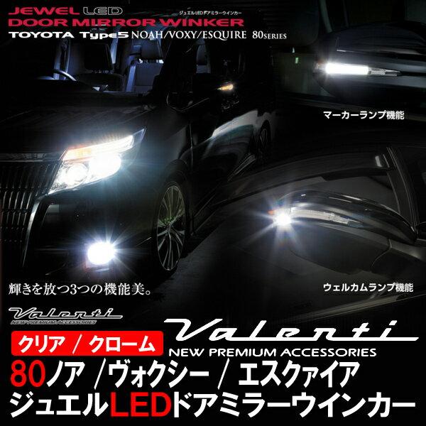 VALENTI ヴァレンティ LEDドアミラーウィンカー トヨタ用 タイプ5 80ノア/ヴォクシー/エスクァイア クリア/クローム DMW-T5CW