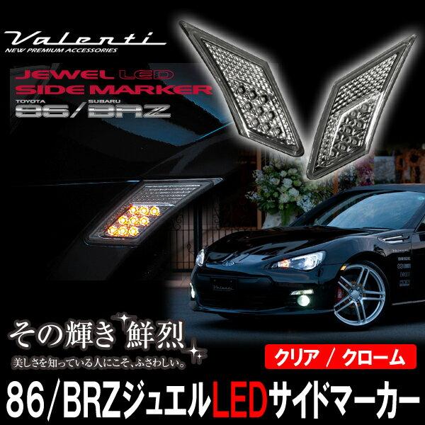VALENTI ヴァレンティ LEDサイドマーカー クリア/クローム 86/BRZ SDM86Z-CC