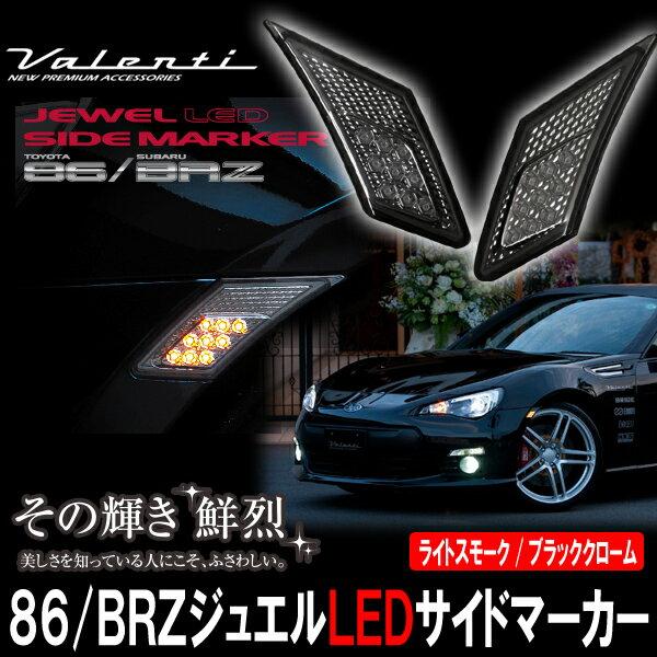 VALENTI ヴァレンティ LEDサイドマーカー ライトスモーク/ブラッククローム 86/BRZ SDM86Z-SB