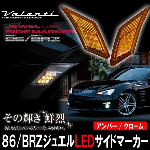 VALENTI ヴァレンティ LEDサイドマーカー アンバー/クローム 86/BRZ SDM86Z-YC