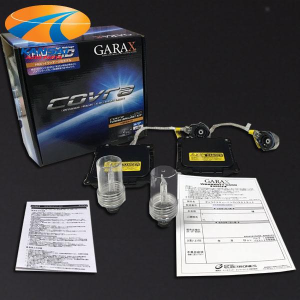 【14時まであす楽】GARAX HID パワーアップ D4R D4S D4(角型)チューニングバラストキットCOVRA 20ヴェルファイア等に最適[6000K/車検対応]2年保証