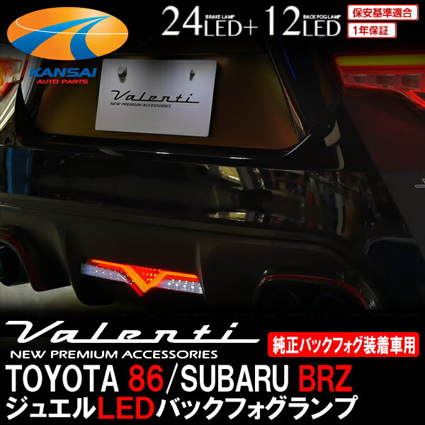 VALENTI ヴァレンティ ジュエル LEDバックフォグランプ 86/BRZ(純正バックフォグ付車用) Eマーク取得済み 保安基準適合 一年保証付き