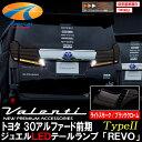 新製品予約7月下旬入荷分受付中Valenti LED テールランプ REVO Type2 30アルファード前期(ハイブリッド車対応)ライトスモーク/ブラック…