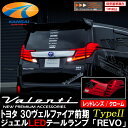 【在庫あり】Valenti LED テールランプ REVO Type2 30ヴェルファイア前期(ハイブリッド車対応)レッドレンズ/クローム TT30VEL-RC-2 車…