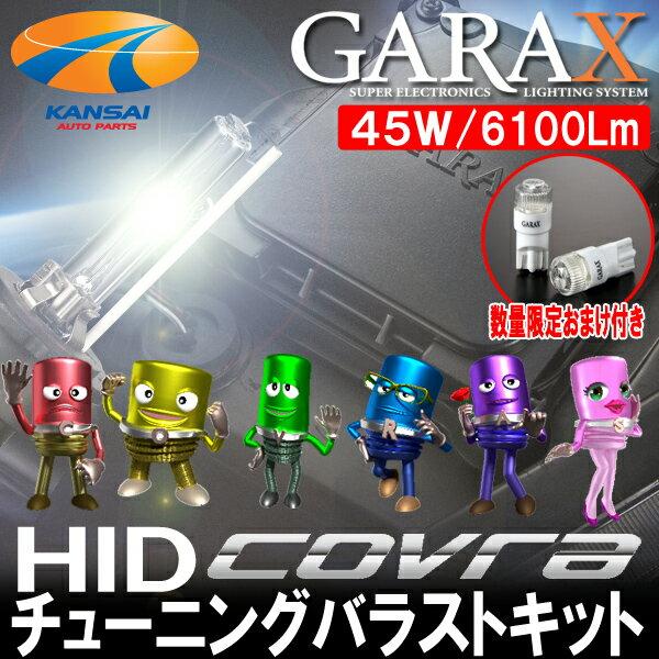 数量限定おまけ付き!GARAX HID パワーアップ D4R D4S D4(角型)チューニングバラストキットCOVRA 20ヴェルファイア等に最適[6000K/車検対応]2年保証