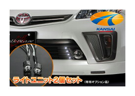 ★K'SPEC GARAX ギャラクス★デイタイムランニングライトキット専用オプションパーツ[ライトユニット2個セット/20mm]