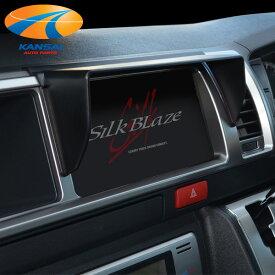 【サマーセール中!】★SilkBlazeシルクブレイズ★車種専用ナビバイザー200系ハイエース4型ワイド幅(スーパーGL専用)