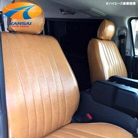 アクアレトロスタイルシートカバーArtina アルティナ車種専用シートカバー