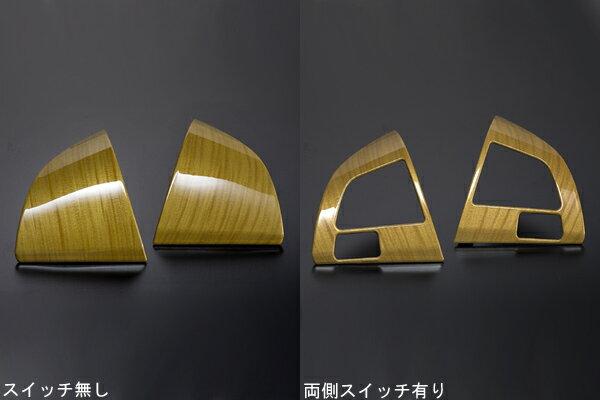★SilkBlazeシルクブレイズ★ステアリングサイドパネル50系エスティマ専用 (黄木目)