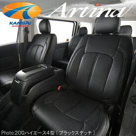 ★Artina アルティナ★車種専用スタンダードシートカバー200系ハイエース5型ディーゼル車 AR-T2200