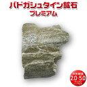 【返金保証・送料無料】バドガシュタイン鉱石プレミアム(ラジウム原石)1セット 200g【ラジウム 鉱石 天然石 ラドン …
