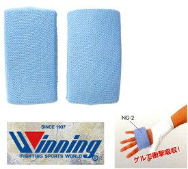 在庫あり NG2 ウイニング【Winning】ゲルデガード ナックルガード 【練習時使用】ゲルで衝撃を吸収します ボクシング トレーニング