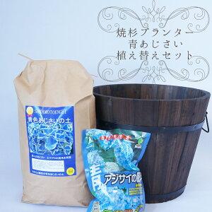 花器と雑貨 青あじさい植え替えセット 培養土5L 肥料 焼杉プランター 深型 中サイズ ニス塗仕上げ あじさい おしゃれ 寄せ植え 上部直径約33センチ・高さ約28センチ、板厚1.5