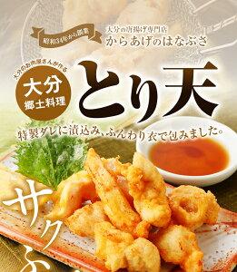 お肉屋さんの 美味しい とり天♪☆大分県 大分郷土料理 とり天 国産鶏ムネ肉 冷凍食品 保存食