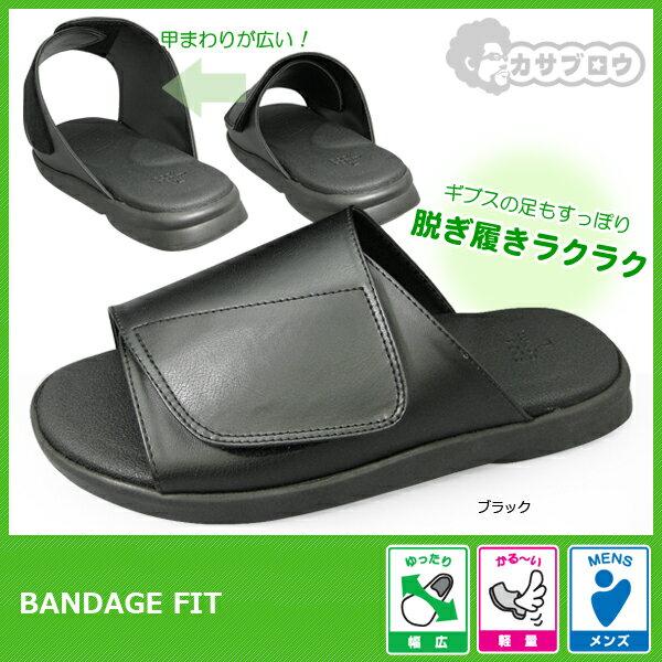 シニア 高齢者用 靴 介護シューズ ギブス用 けが人用 黒 ブラック リハビリシューズ 介護用 サンダル 紳士 メンズ バンデージ フィット Foot Form 【送料無料】