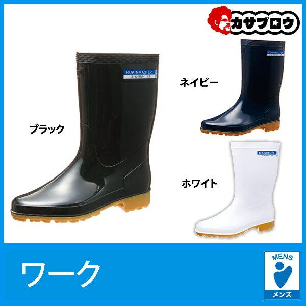 長靴 メンズ 白 クリーンセーフ 300 アサヒ asahi 【送料無料】