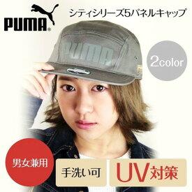 【S】 【PUMA】シティシリーズ5パネルキャップ<2color・UV対策・男女兼用・手洗い可・サイズ調節可> おすすめ 【送料無料】