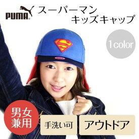 【S】 【PUMA】スーパーマンキッズキャップ<UV対策・男女兼用・手洗い可> おすすめ 【送料無料】