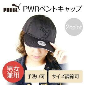 【S】 【PUMA】PWRベントキャップ<2color・UV対策・男女兼用・手洗い可・サイズ調節可> おすすめ 【送料無料】
