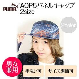 【S】 【PUMA】AOP5パネルキャップ<2size/2color・UV対策・男女兼用・手洗い可・サイズ調節可> おすすめ 【送料無料】