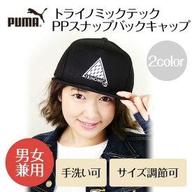 【S】 【PUMA】トライノミックテックPPスナップバックキャップ<2color・UV対策・男女兼用> おすすめ 【送料無料】