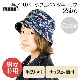 【S】 【PUMA】リバーシブルバケツキャップ<2sie/2color・UV対策・男女兼用・手洗い可> おすすめ 【送料無料】