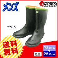 実用半長F型黒【長靴エコマーク認定商品】