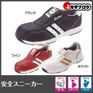 ファントムライトFL-640【樹脂先芯入り安全スニーカー】