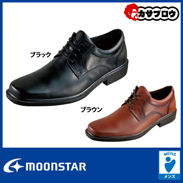 メンズ ビジネスシューズ 紳士靴 ムーンスター SPH4920【送料無料】