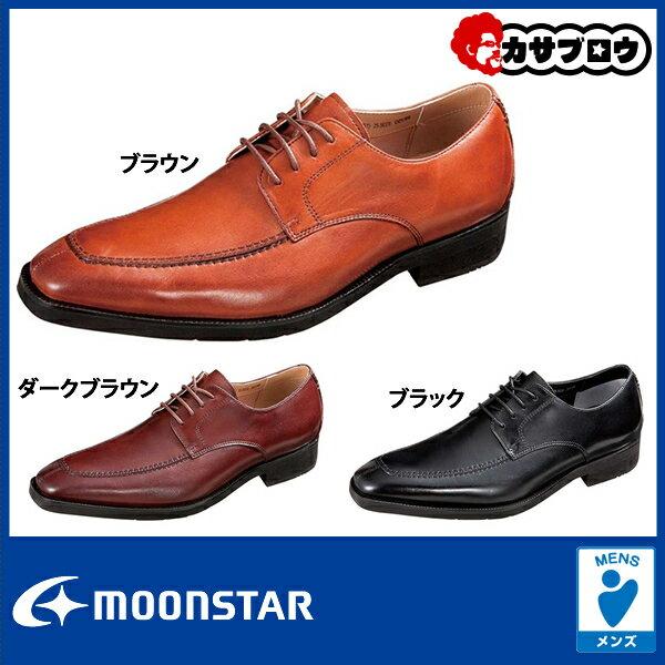 メンズ ビジネスシューズ 紳士靴 ムーンスター ワールドマーチ WM2073BW【送料無料】
