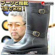 メンズレインブーツEra2600長靴防水era2600
